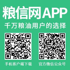 中国粮油信息网手机APP